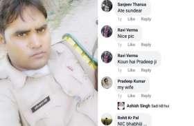 सिपाही ने पहले फेसबुक पर डाली लड़की की फोटो, फिर कमेंट के जवाब में लिख दिया कुछ ऐसा, जमकर हो रहा वायरल