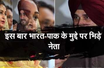 भारत-पाक के मुद्दे पर भिड़े नेता
