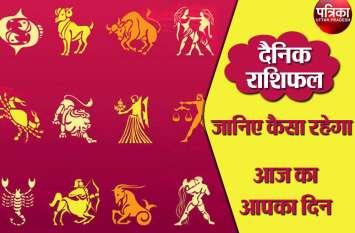 Aaj Ka Rashifal in Hindi आज का राशिफल 19 सितंबर 2018 जानिए क्या कहते हैं आपके भाग्य के सितारे