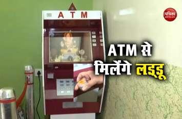 पैसों के बदले इस ATM से निकल रहे हैं  लड्डू, नंबर की जगह दबाने होंगे भगवान के नाम