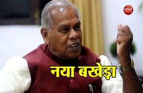 बिहार: जीतन राम मांझी बनेंगे आरजेडी के लिए नई मुसीबत, 20 सीटों पर चुनाव लड़ने की जताई मंशा