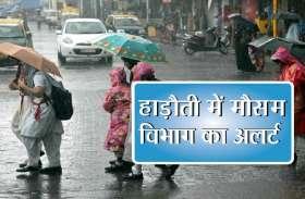 मानसून की विदाई...लेकिन मौसम विभाग दे रहा बारिश की चेतावनी