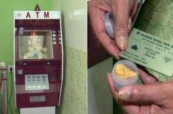 अब ATM से किसी भी समय पाइए 'मोदक', देखें वीडियो