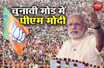 चुनावी मोड में आए पीएम मोदी, लोगों से मांगना शुरू किया चंदा
