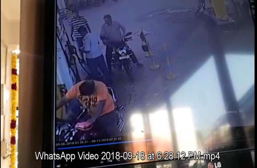 पेट्रोलपंप पर बाइक में किक मारते ही भभकी आग