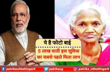 ये है फोटो बाई, PM मोदी की 5 लाख वाली इस योजना का सबसे पहले मिला लाभ