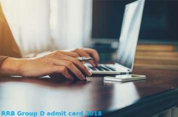 RRB Group D admit card 2018: दोबारा से एक्टिव हुआ लिंक, एक क्लिक में यहां से करें डाउनलोड