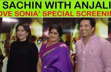 सचिन तेंदुलकर पत्नी अंजली के साथ 'लव सोनिया' की स्पेशल स्क्रीनिंग पर पहुंचे