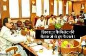 शिवराज कैबिनेट : MP में बनेंगी 7 नई तहसील,भोपाल को मिली किडनी प्रत्यारोपण की सुविधा