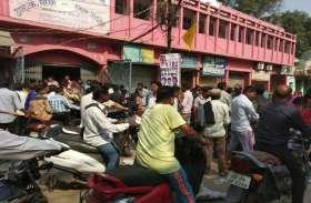 स्कूल की अव्यवस्था से परेशान स्टूडेंट्स ने गुस्से में किया मेन रोड जाम