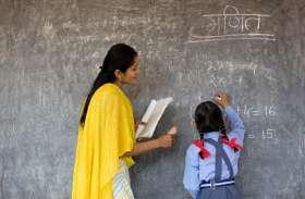 अभ्यर्थियों के लिए खुशखबरी, यूपी में 14,062 पर होगी शिक्षक भर्ती