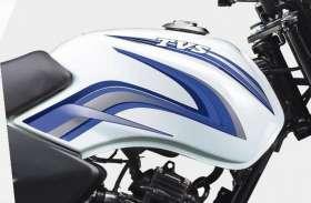 5555 रूपए में घर ले जाएं 40000 रूपए वाली बाइक, जानें पूरा ऑफर