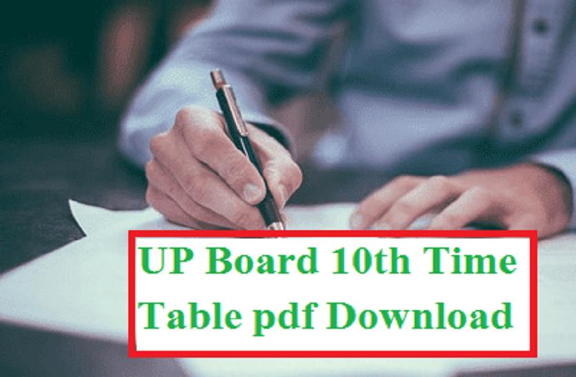 2016 up board pdf scheme 12