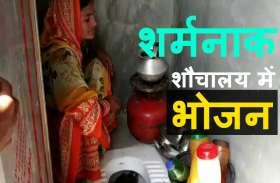 UP का वो गांव, जहां शौचालय में खाना बनाने को मजबूर है महिला