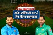 भारत पाकिस्तान मैच : जानिए ज्योतिष की नजर से कौन जीतेगा महामुकाबला