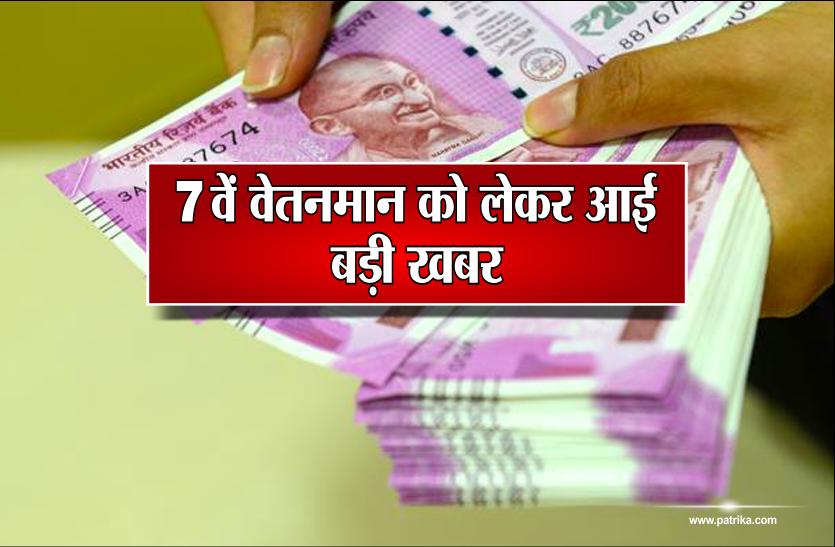 7Th pay commission: 7वें वेतनमान को लेकर आई बड़ी खबर, अब सभी सरकारी...
