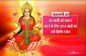 महालक्ष्मी व्रत: मां लक्ष्मी को प्रसन्न करने के लिए इन 8 बातों का रखें विशेष ध्यान