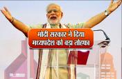मोदी सरकार ने दिया मध्यप्रदेश को बड़ा तोहफा, बुधनी-इंदौर नई रेलवे लाइन को मंजूरी, 34 स्टेशन भी बनेंगे