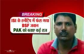 Breaking: ISI के हनीट्रैप में फंस गया BSF जवान, PAK को बताए कई राज