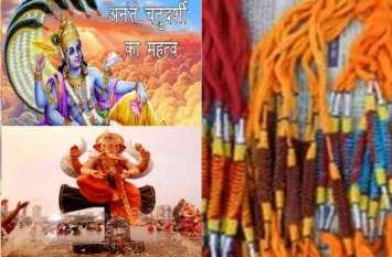 Anant chaturdashi 2018 : इन मंत्रों के साथ अंनत चतुर्दशी के दिन करें भगवान विष्णु की पूजा, धन-धान्य से भरेगा घर और  सारे कष्ट होंगे दूर