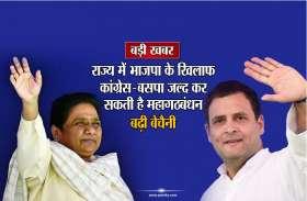 बड़ी खबर : राज्य में भाजपा के खिलाफ कांग्रेस-बसपा जल्द कर सकती है महागठबंधन,बढ़ी बेचैनी