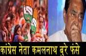 mp election - चुनाव के पहले कांग्रेस को बड़ा झटका, हुई किरकिरी, इस कांड में फंसे कमलनाथ के खासमखास