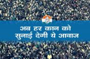 Election 2018-19 : अब हर कान को सुननी होगी कांग्रेस के दिल की आवाज!