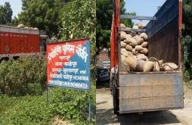 240 बोरा सरकारी आनाज पकड़ा, पश्चिम बंगाल ले जा रहे थे बेचने