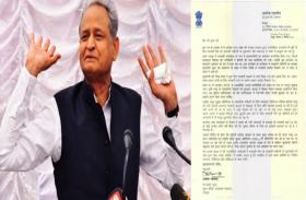 गहलोत ने लिखा मुख्य सचिव को पत्र, सरकारी धन के दुरुपयोग रोकने का किया आग्रह