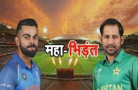 भारत आैर पाकिस्तान के बीच मुकाबले से सट्टा बाजार में उछाल, यहां इस टीम पर लगा है जबरदस्त भाव