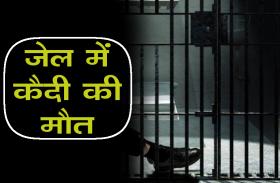 Breaking News : जेल में कैदी की मौत, मचा हड़कंप!