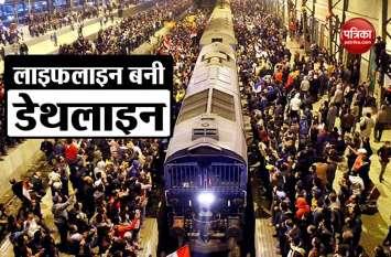मुंबई: लोकल ट्रेन में सफर के दौरान गिरे तीन यात्री, एक की मौत