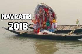 नवरात्रि 2018 : इस बार नौका पर सवार होकर आएंगी मां दुर्गा, हाथी की सवारी से वापसी