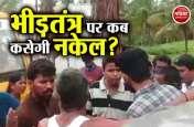 बिहार के अररिया में लिंचिंग, खेत में पशु चराने पर शख्स की पीट-पीटकर हत्या