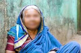 14 सौ के लिए वृद्ध मां को प्रताडि़त कर घर से निकाला, वकील बहन ने भाइयों पर ठोका मुकदमा, खुद कर रही पैरवी