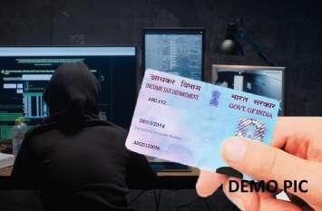 पैन कार्ड बदलकर उड़ा लिये फिक्स डिपोजिट के रुपये