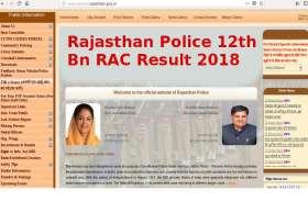 Rajasthan police constable 12th Bn RAC के नतीजे घोषित, यहां पर करें चेक