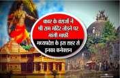 बाबर के वंशजों ने श्री राम मंदिर तोडऩे पर मांगी माफी, मध्यप्रदेश के इस शहर से इनका कनेक्शन