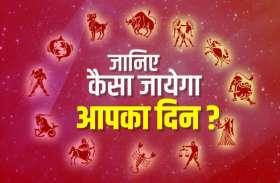 Aaj Ka Rashifal in Hindi आज का राशिफल, जानिए क्या कहते हैं आपके सितारे और कैसा रहेगा आज का दिन