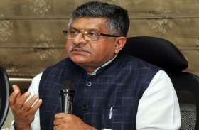 वीडियो: रविशंकर प्रसाद बोले, ट्रिपल तलाक जैसी अमानवीय प्रथा को बनाए रखना चाहती थीं कांग्रेस