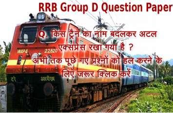 RRB Group D Question Paper : प्रश्न पत्र में पूछे गए प्रश्नों से करें खुद की तैयारी का आंकलन