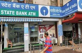 बदलने जा रहा SBI बैंक का ATM, आपको मिलेंगे ये फायदे