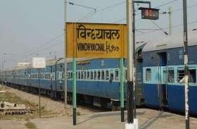 नवरात्रि में दस ट्रेनों का विंध्याचल रेलवे स्टेशन पर होगा ठहराव, देंखें लिस्ट