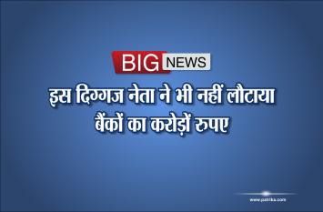 चुनाव से पहले मुश्किल में मंत्रीजी, बैंक का करोड़ों रुपए नहीं लौटाया, चैक भी हुआ बाउंस