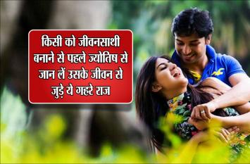 किसी को जीवनसाथी बनाने से पहले ज्योतिष से जान लें उसके जीवन से जुड़े ये गहरे राज