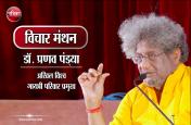 विचार मंथन : श्राद्ध पक्ष में अपने पूर्वज पितरों को श्रद्धा दें-वे शक्ति देंगे- डॉ प्रणव पंड्या