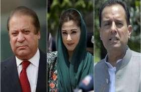 पाकिस्तान: पूर्व प्रधानमंत्री नवाज शरीफ जेल से रिहा, बेटी और दामाद को भी राहत