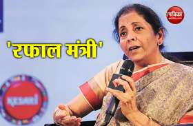 राहुल गांधी ने रक्षा मंत्री सीतारमण को बताया 'रफाल मंत्री', मांगा इस्तीफा