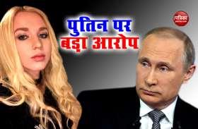 रूसी मॉडल एना शेपिरो का आरोप, राष्ट्रपति व्लादीमिर पुतिन ने रची थी हत्या की साजिश