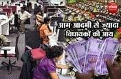 रिपोर्ट में खुलासा: आम आदमी की तुलना में हर साल  22 गुना ज्यादा कमाते हैं विधायक, कर्नाटक वाले आगे